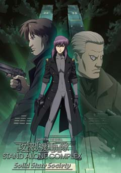 Ghost in the Shell: Stand Alone Complex - Solid State Society